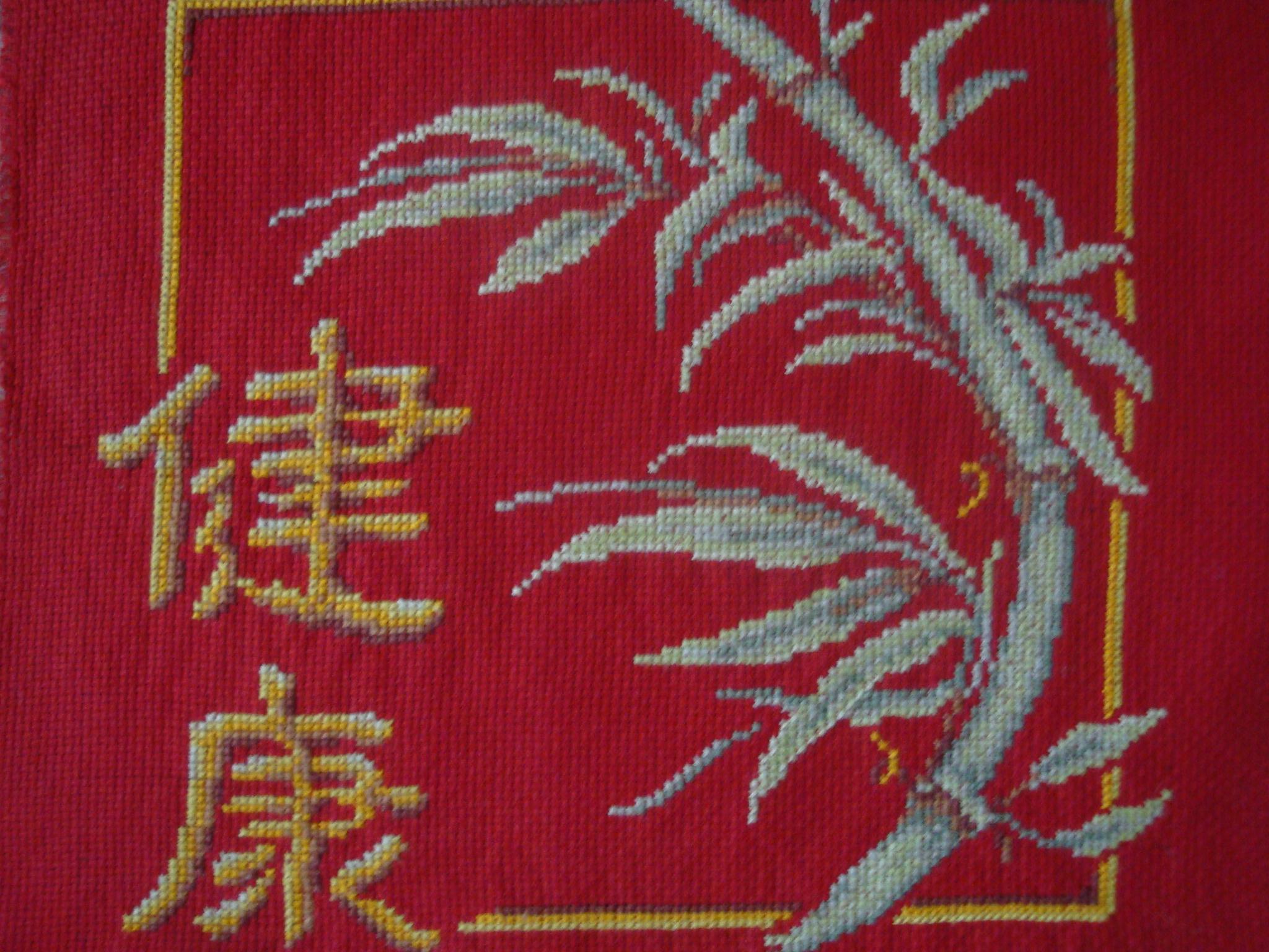 Иероглиф здоровье для вышивки